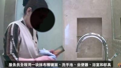 Dùng khăn tắm của khách để lau nhà, dọn bồn cầu, hàng loạt khách sạn 5 sao tại Trung Quốc phải công khai xin lỗi
